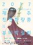 2017 제주천연화장품&뷰티박람회