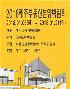 2018 제주 부동산 분양 박람회