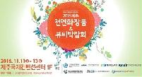 2016 제주천연화장품 뷰티박람회