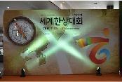 제15차 세계한상대회